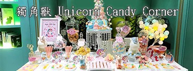 獨角獸 Unicorn Candy Corner